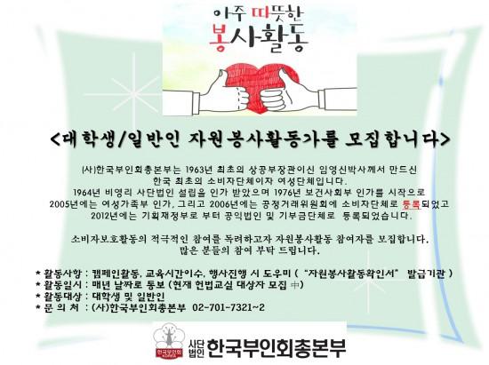 봉사활동 팝업창(헌법모집).jpg
