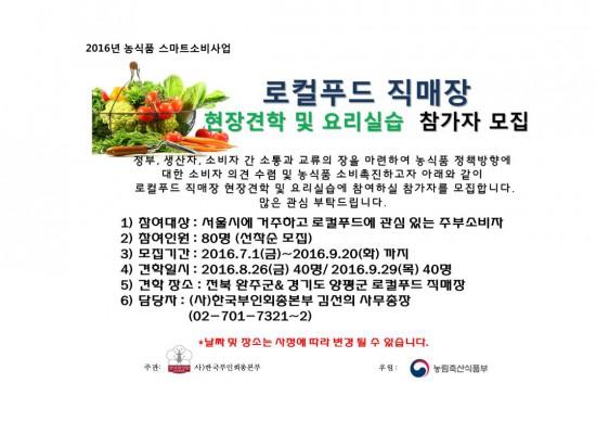 로컬푸드직매장(2,3차) 참가자 모집.jpg