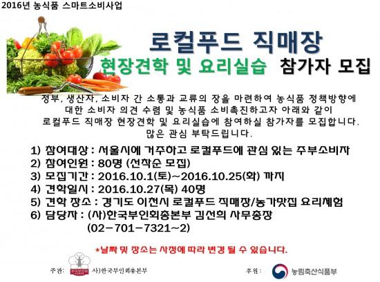 로컬푸드직매장(4차) 참가자 모집.jpg