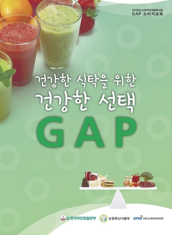 GAP-표지1.jpg