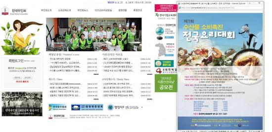 수산물요리대회 홈페이지2.JPG