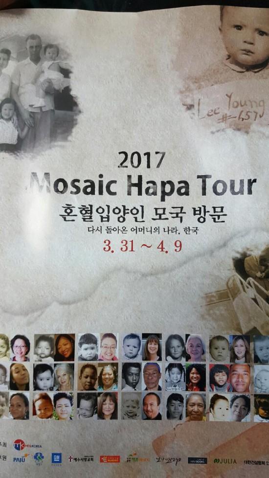 혼열입양인 모국.jpg