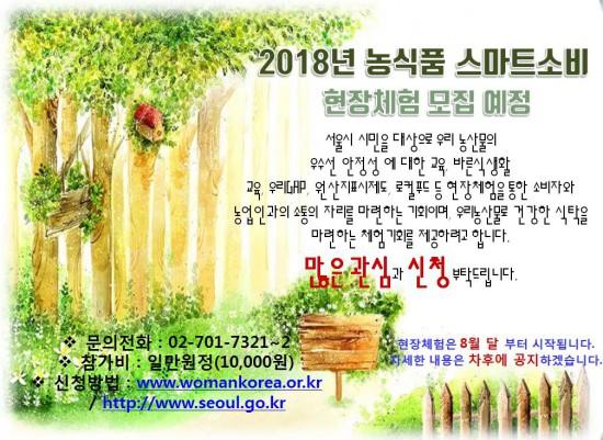 농식품스마트소비 게시판 글.JPG