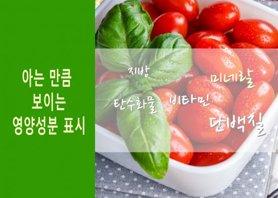 영양성분표시-1.jpg