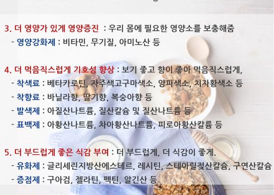 식품첨가물-4.jpg