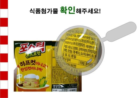 식품첨가물-7.jpg