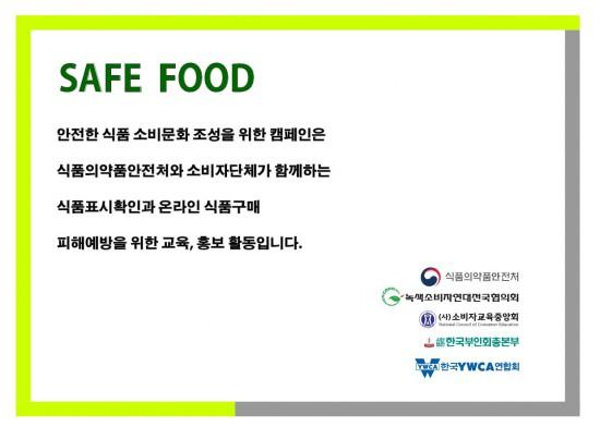 식품첨가물-10.jpg