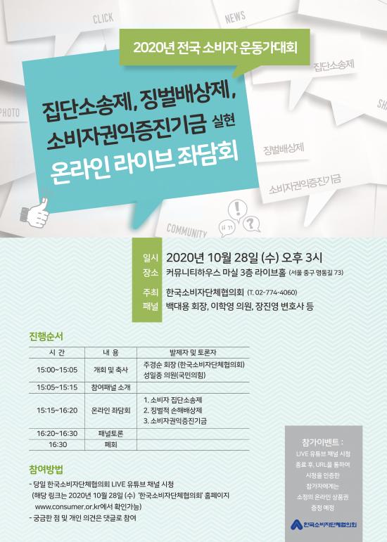 2020년 전국 소비자운동가대회 포스터.png