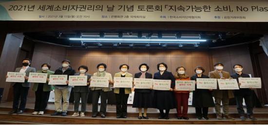 202103세계소비자권리의 날 기념 토론회 참석.jpg